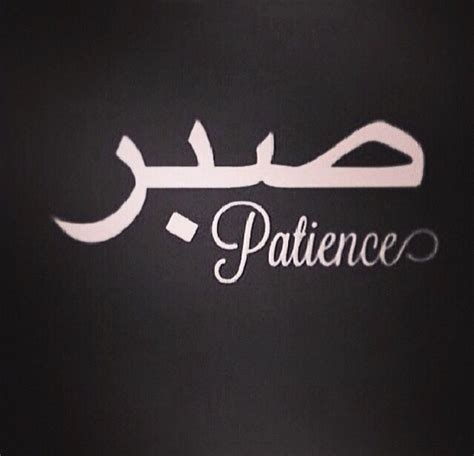 'Patience' in Arabic Calligraphy (Band B) | Patience